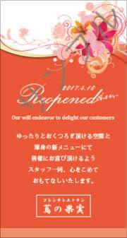 新装開店オリジナルラベル(オレンジ花)
