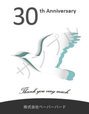 周年記念オリジナルラベル(紙の鳥)
