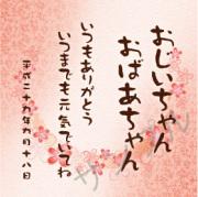 敬老の日オリジナルラベル(和花)