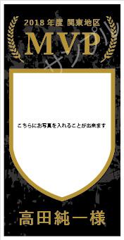MVP記念オリジナルラベル