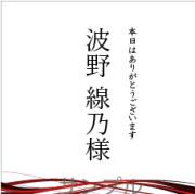 席札オリジナルラベル(ライン赤)