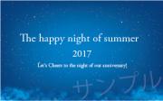 夏のパーティーオリジナルラベル(星空)