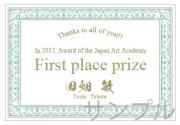 受賞記念内祝いオリジナルラベル(プレート)
