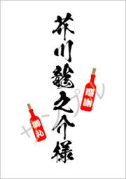 名入れ和紙ラベル(ワイン)