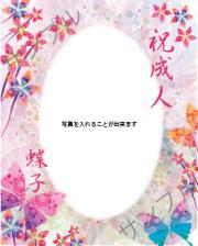 成人内祝いオリジナルラベル(蝶)