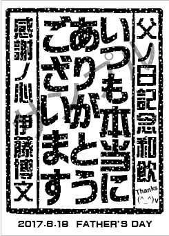 父の日和紙オリジナルラベル