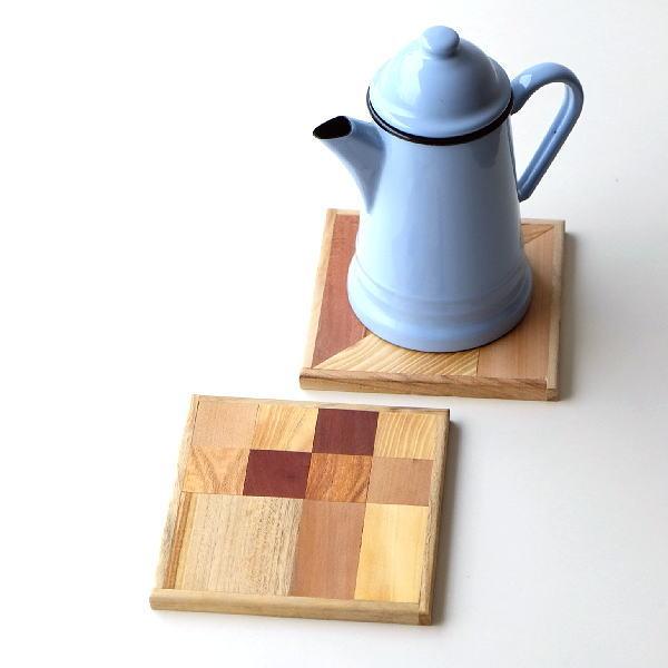 鍋敷き 木製 おしゃれ 天然木 ポットスタンド ウッドモザイクポットマット2タイプ [cle7397]