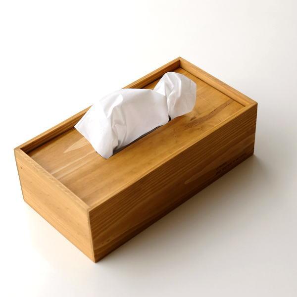 ティッシュケース 木製 木 シンプル おしゃれ ティッシュボックス パイン [cle8532]