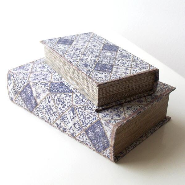 洋書 ボックス 小物入れ 本型 おしゃれ アンティーク風 レトロ ブック型 収納ボックス 宝箱 小箱 シークレットボックス ブックボックス大小セット オラゾン [cov3952]