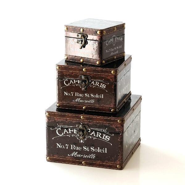 小物入れ ふた付き アクセサリーケース おしゃれ 宝箱 入れ子 収納 アンティーク レトロ 缶 卓上 カフェパリ ボックス3個セット [cov7638]