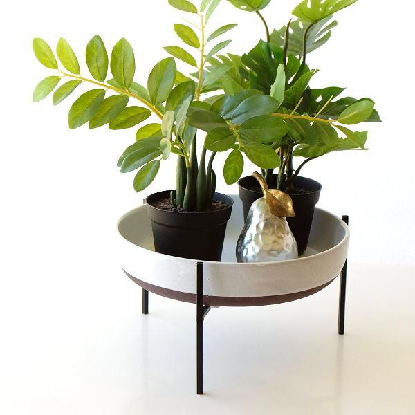 トレイ プレート 陶器 直径30cm アイアン 植木鉢 観葉植物 スタンド 花台 フラワースタンド フラワーラック 丸型 円形 ディスプレイ 陶器のトレイスタンド [dcr7873]