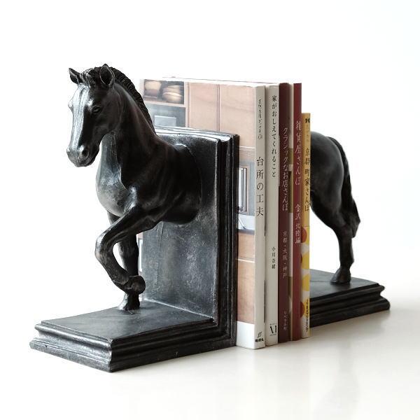 ブックエンド 馬 おしゃれ 本立て ブックスタンド かわいい アンティーク 雑貨 置物 スタンド ブックエンド 馬 [ebn1505]