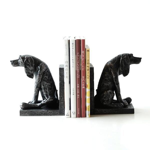 ブックエンド おしゃれ 本立て 犬 ブックスタンド かわいい アンティーク 雑貨 置物 ブックエンド 犬 [ebn7862]