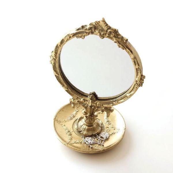 鏡 アンティークミラー 卓上ミラー おしゃれ かわいい トレイ スタンドミラー アンティーク バロックスタンドミラー [hal2900]