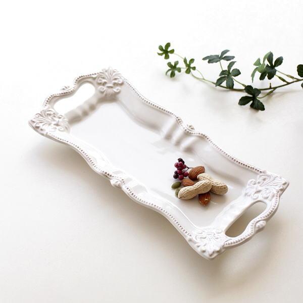 プレート 食器 お皿 おしゃれ かわいい もち手付き ロングプレート デザート皿 クラシカル フルールレクタングルプレート [hal6494]