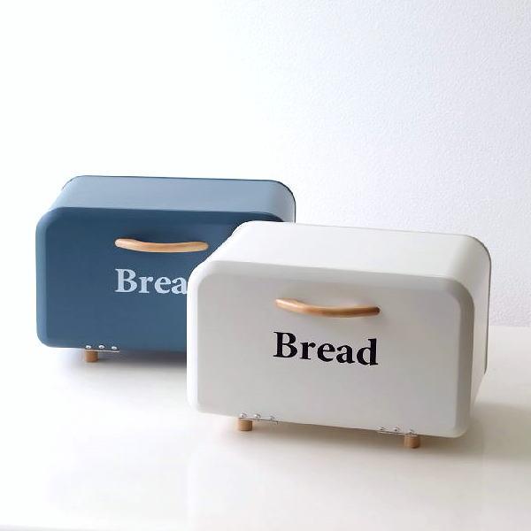 ブレッドケース スチール おしゃれ 北欧 パンケース 食パン ストッカー 収納 保存ケース かわいい キッチン ナチュラル スチールのブレッドBOX 2カラー [hbr8294]