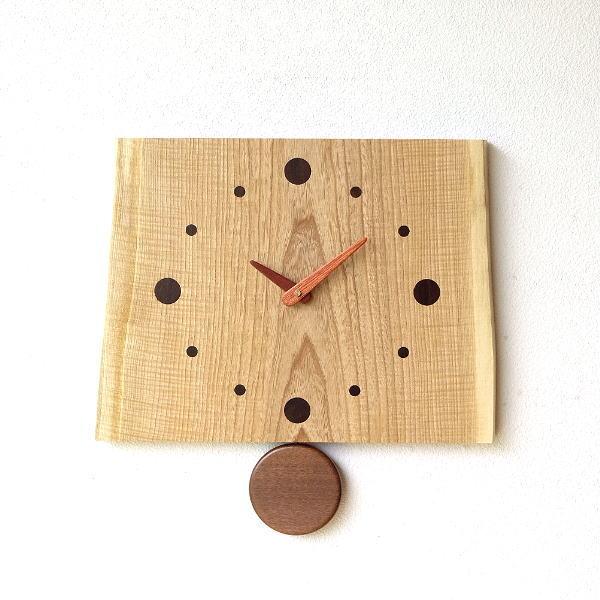 振り子時計 壁掛け おしゃれ 木製 日本製 手作り 天然木 無垢材 シンプル 木の振り子時計 バーク【送料無料】