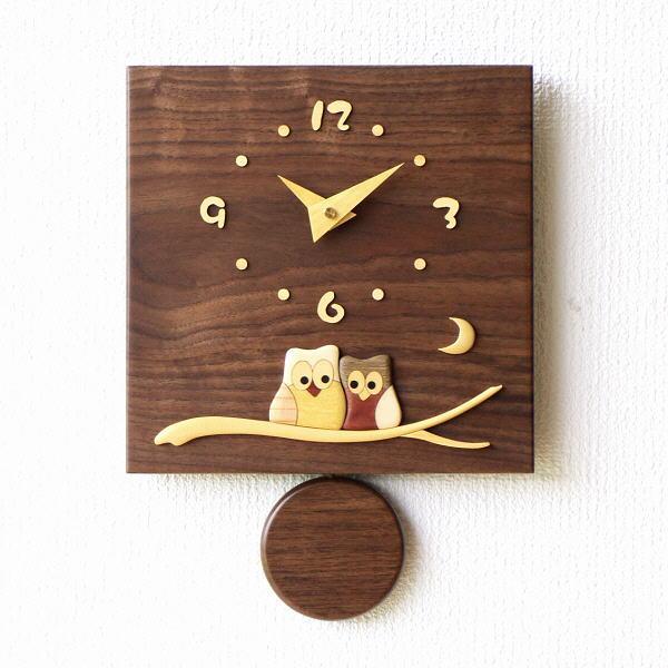 壁掛け時計 壁掛時計 掛け時計 掛時計 おしゃれ フクロウ 振り子 天然木 木製 木の振り子時計 スクエアウォルナット 【送料無料】 [hkp2911]
