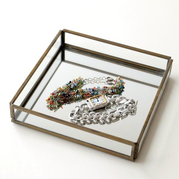 トレー トレイ 小物入れ おしゃれ アクセサリートレイ 小物置き 鏡 真鍮 正方形 卓上 小物 ディスプレイ シンプル アンティーク スクエアミラートレー [kan0981]