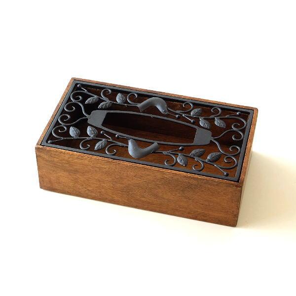 ティッシュケース おしゃれ 木製 ティッシュカバー ティッシュボックス アイアンティッシュケース [kan4621]
