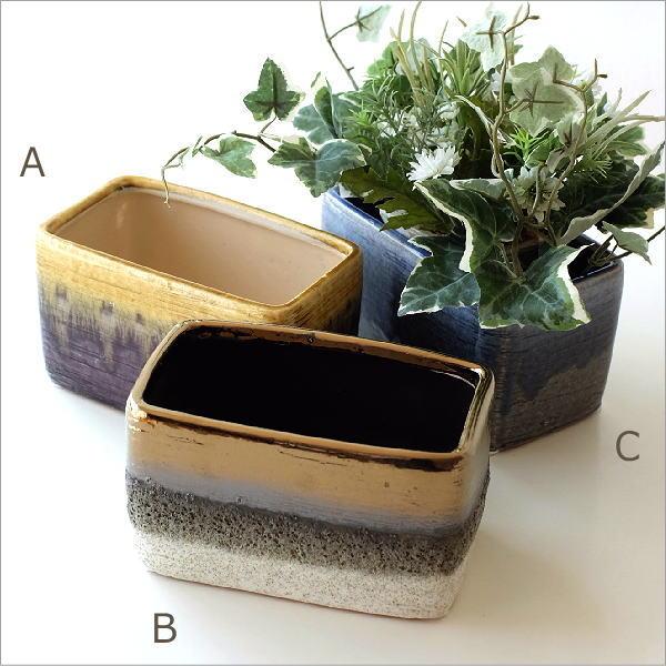 陶器の鉢カバー レクタングル3カラー [kan5197]