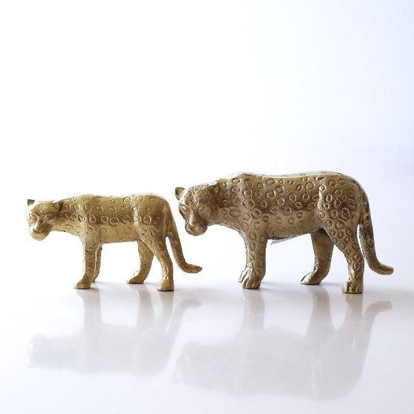 豹 ヒョウ 置物 オブジェ インテリア ゴールド おしゃれ アンティーク アニマル 動物 雑貨 アルミアニマルの親子 レオパード [kan6288]