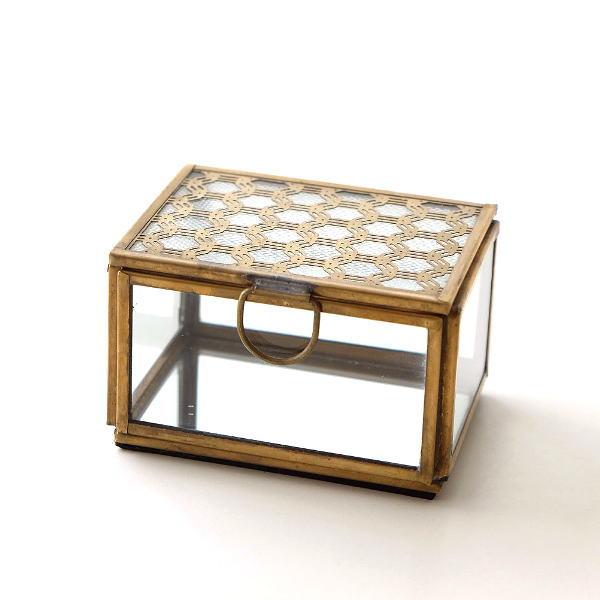 小物入れ ガラスケース おしゃれ 収納ケース 真鍮 かわいい アクセサリー収納 ガラス ガラスボックス チェーンパターン [kan7009]