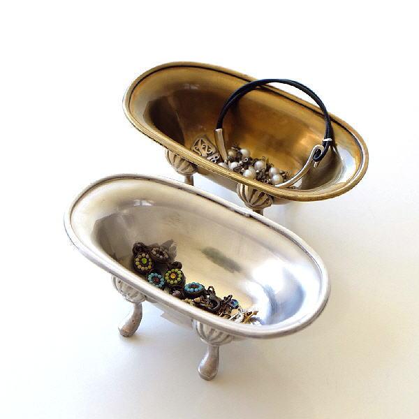 アクセサリートレイ アンティーク おしゃれ 真鍮 金属 小物入れ ゴールド シルバー アクセサリー トレー 皿 収納 卓上 ブラスバスタブトレー2カラー [kan7444]