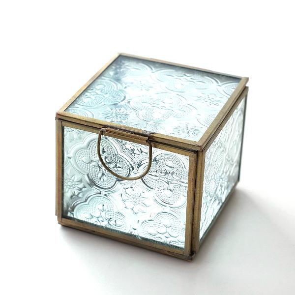 小物入れ 収納ケース おしゃれ かわいい ガラスケース 真鍮 アクセサリー収納 ガラス ふた付き 小物収納 真鍮&エンボスガラスケース キューブ [kan7600]