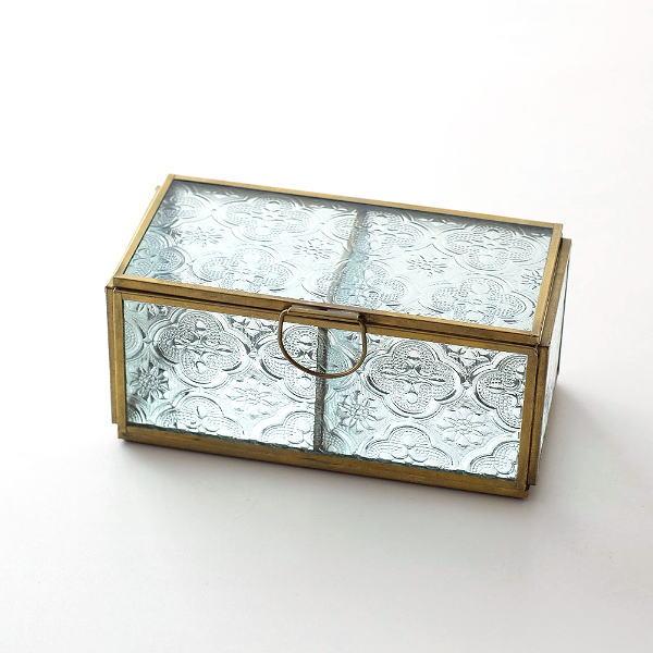 小物入れ 収納ケース おしゃれ かわいい ガラスケース 真鍮 アクセサリー収納 ガラス ふた付き 小物収納 真鍮&エンボスガラスケース 2ボックス [kan9684]