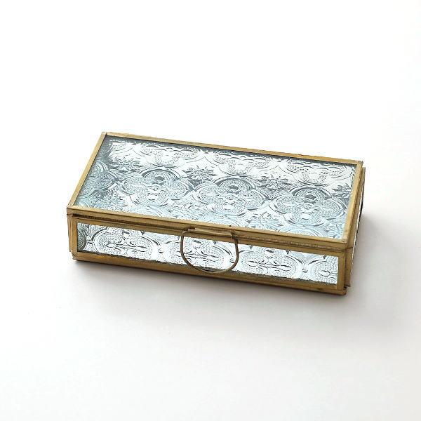 小物入れ 収納ケース おしゃれ かわいい ガラスケース 真鍮 アクセサリー収納 ガラス ふた付き 小物収納 真鍮&エンボスガラスケース レクタングル [kan9764]