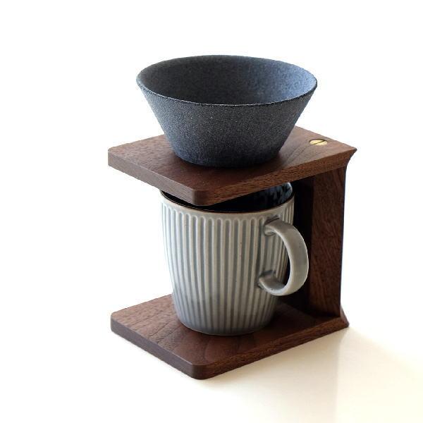 コーヒードリップスタンド 木製 おしゃれ 天然木 ウォールナット 無垢材 カフェ ドリッパースタンド 木のコーヒードリップスタンド [kch0271]
