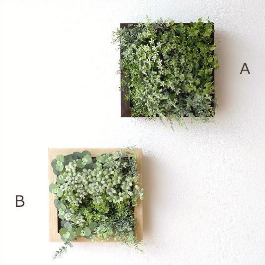 フェイクグリーン CT触媒 消臭 壁掛け 観葉植物 木製 フレーム インテリア 玄関 人工観葉植物 おしゃれ CT触媒付フェイクグリーンのフレーム L2タイプ [kkm1175]