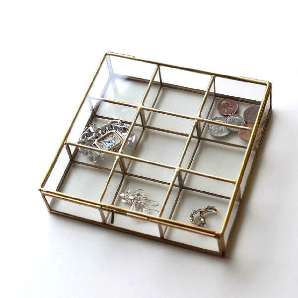 収納ケース ガラス 真鍮 ふた付き 小物入れ 小物収納 仕切り 整理 ガラスケース 透明 クリア 真鍮とガラスの9BOXケース [ksh5552]