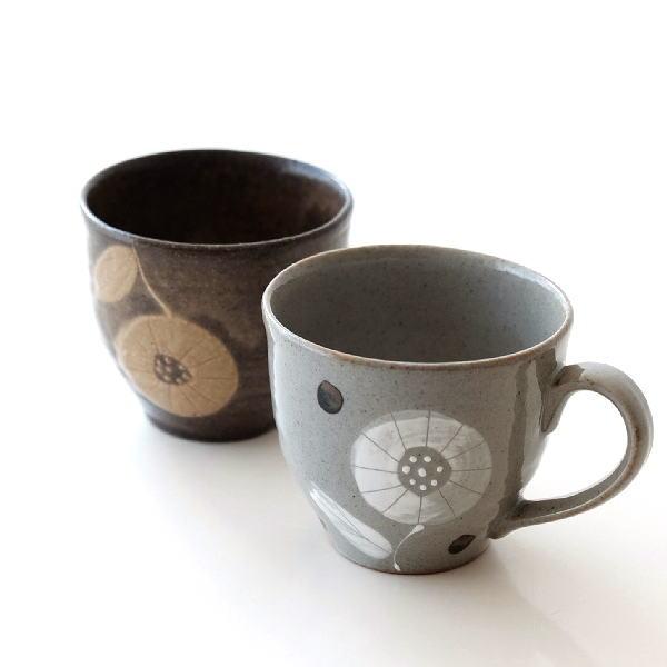マグカップ 陶器 おしゃれ かわいい 可愛い 瀬戸焼 日本製 花模様 和食器 和モダン 焼き物 一輪花マグ2カラー [ksn0926]