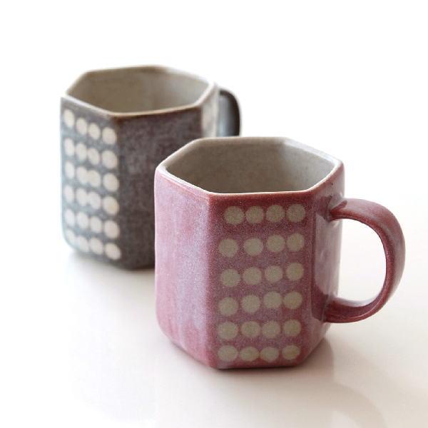 マグカップ 陶器 おしゃれ かわいい 可愛い 瀬戸焼 日本製 六角形 ドット柄 和食器 和モダン 焼き物 角マグ2カラー [ksn0927]