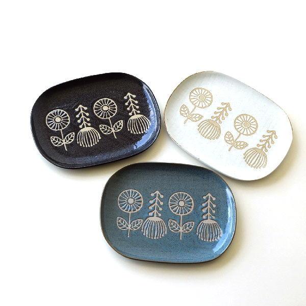 お皿 プレート 北欧 大皿 浅い 陶器 花柄 かわいい 可愛い おしゃれ 瀬戸焼 日本製 焼き物 プレート大皿3カラー [ksn1194]