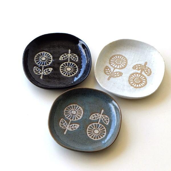 お皿 プレート 北欧 小皿 陶器 花柄 かわいい 可愛い おしゃれ 瀬戸焼 日本製 焼き物 プレート小皿3カラー [ksn1202]