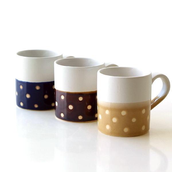 マグカップ かわいい ドット 水玉 おしゃれ 陶器 美濃焼 日本製 可愛い コーヒーカップ コーヒーマグカップ 掛け分けドットマグ3カラー [ksn1205]