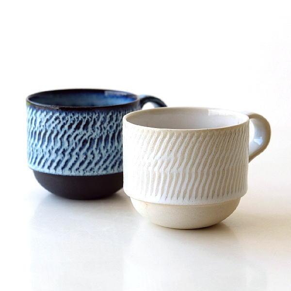 マグカップ スタッキング おしゃれ シック 陶器 和モダン 日本製 美濃焼 スタッキングマグ2カラー [ksn1228]