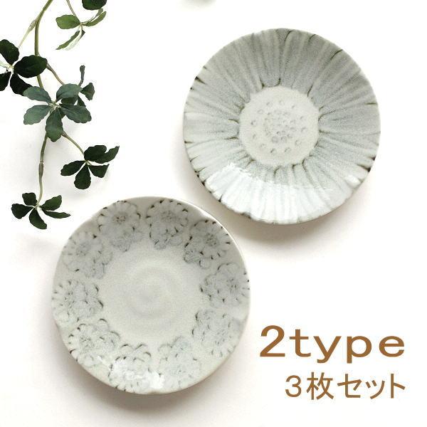 お皿 プレート おしゃれ 小皿 陶器 かわいい セット シンプル モダン 和風 洋風 瀬戸焼 プレート小皿3枚セット ホワイトフラワー2タイプ [ksn4976]
