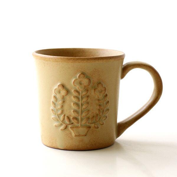 マグカップ 陶器 おしゃれ かわいい 日本製 和 美濃焼 シンプル デザイン 焼き物 コーヒーカップ コーヒーマグ イエローフラワーマグ [ksn6108]