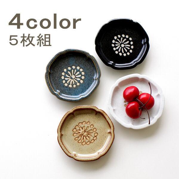 豆皿 小皿 セット おしゃれ かわいい 醤油皿 和食器 瀬戸焼 日本製 花豆皿5枚セット 4カラー [ksn7896]