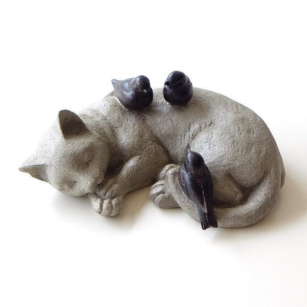 猫 ねこ ネコ 置物 オブジェ 鳥 インテリア 雑貨 かわいい おしゃれ すやすやネコと小鳥の置物 [kwb8035]