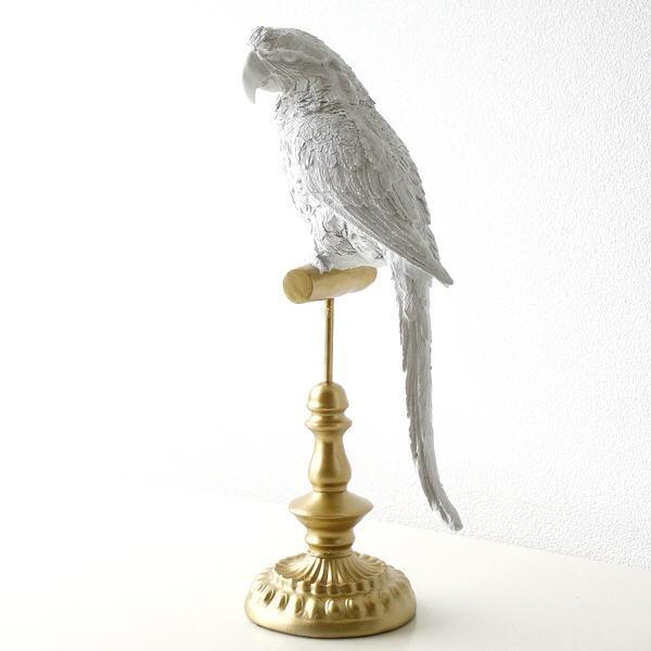 オウム 置物 オブジェ おしゃれ 雑貨 鳥 置き物 かわいい アニマル アンティーク レトロ ホワイトオウムのオブジェ [kwt2275]