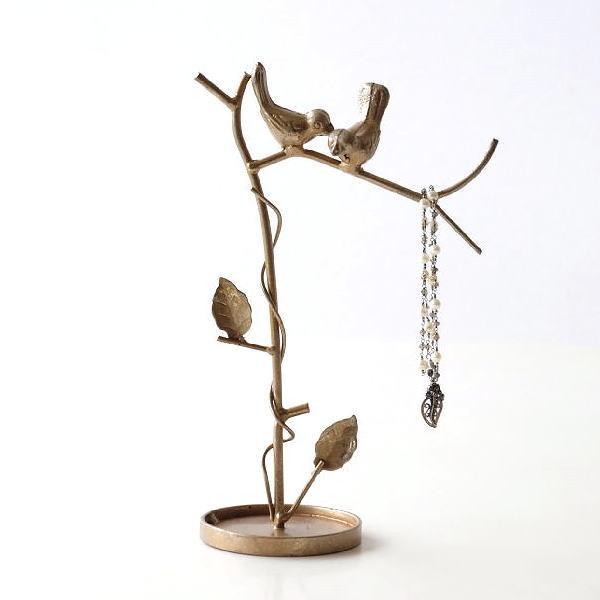 アクセサリースタンド ツリー 木の枝 鳥 おしゃれ かわいい アンティーク ゴールド アクセサリートレイ 指輪 ネックレス 収納 アクセサリーホルダー 2バード [kwt9474]