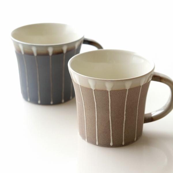 マグカップ 陶器 日本製 美濃焼 おしゃれ かわいい 和モダン 焼き物 つつみマグ 2カラー [kyt2358]