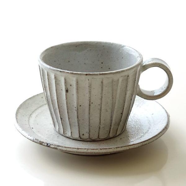 コーヒーカップ&ソーサー 陶器 おしゃれ 和食器 カップ&ソーサー 美濃焼 日本製 焼き物 粉引き細削ぎ碗皿 [kyt3068]