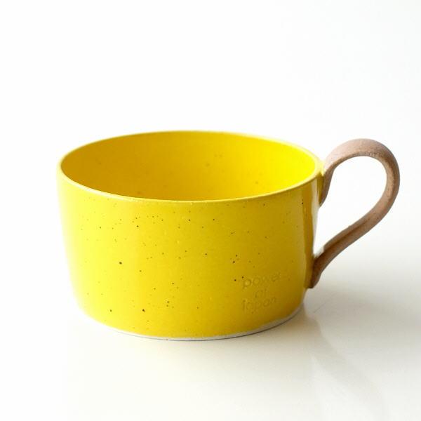 スープカップ おしゃれ 日本製 シンプル モダン かわいい 美濃焼 陶器 大きめ 大きい サラダボウル シリアルボウル スープカップ イエロー [kyt3538]