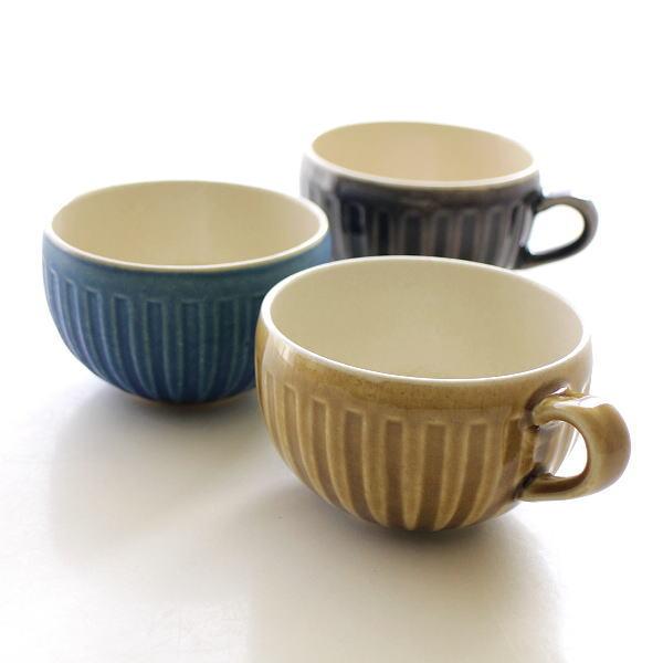 スープカップ ボウル 陶器 おしゃれ かわいい 日本製 取っ手付き 細削ぎほっこりスープカップ 3カラー [kyt4465]